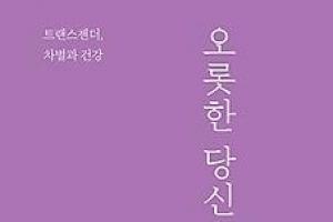 한국 트랜스젠더, 그 내밀한 이야기