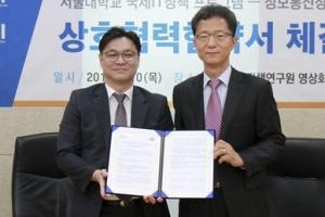 KISDI – 서울대학교 ITPP 상호협력협약서 체결