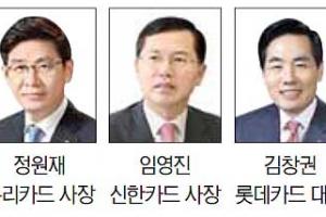 '○○○ 카드'… 대표 이름 건 CEO카드 인기