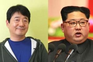 제 이름은 김일성, 김정일, 김정은입니다 얼마나 힘드실까?