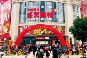 """중국, 코스트코 진입에 들썩…""""롯데마트는 시장변화에 적응못해"""""""
