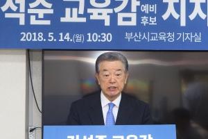 부산교육계 원로, 김석준 부산시교육감 후보 지지