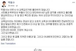 박융수 인천시교육감 후보 돌연 불출마 선언…'3파전 구도'