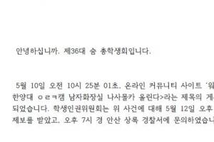 """""""워마드에 남자화장실 몰카 게시물""""…한양대 총학, 경찰 수사 요청"""