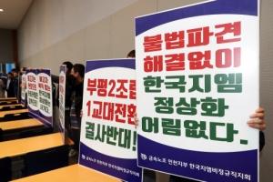 """한국GM 비정규직 노조 """"비정규직 고용 보장"""" 촉구"""