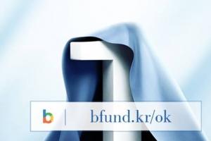 오거돈 부산시장 후보 , 선거비용 모금 'OK 시민행복 펀드' 15일 출시
