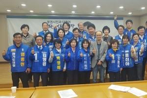 장덕천 더불어민주당 부천시장 후보, '7·7·7공약' 앞세워 선거 드림캠프 떴다