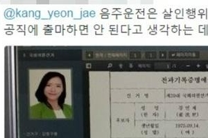 강연재, 노원병 한국당 후보로…과거 음주운전 지적 네티즌 차단