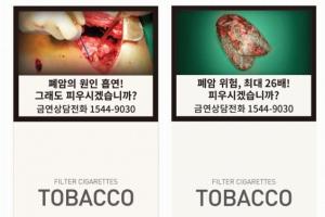아이코스에도 발암 그림… 담뱃갑 흡연 경고 세진다