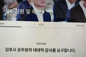 """""""김포도시철도 개통 돌연 연장에 김포시민들 뿔났다"""" 청와대 게시판에 감사청원"""