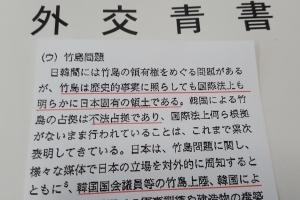 """日외교청서 '독도 일본땅' 반복…""""일본해가 유일 호칭"""" 주장"""