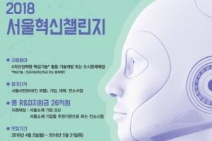 혁신기술 개발 '2018 서울혁신챌린지' 참가자 모집