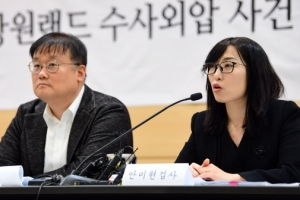 """[서울포토] 안미현 검사 """"문무일 총장도 외압"""" 폭로"""
