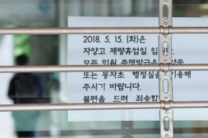 [서울포토] '스승의 날, 재량휴업 합니다'