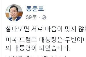 """홍준표 """"쌍욕 파동 덮고 가나""""…연일 이재명 겨냥"""