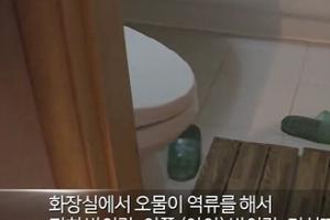 물 새고, 분뇨 역류하는 부영 임대아파트···'월세 100만원'