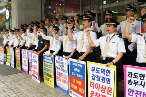 [서울포토] 대한항공 조종사들 '조양호 회장 일가 규탄' 집회