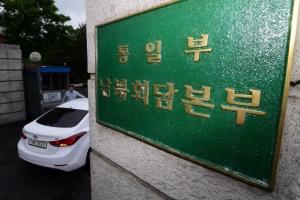 썰렁한 남북회담본부