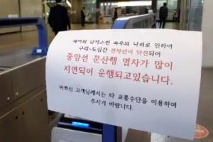 경의중앙선 팔당역 단전 복구 …열차운행 정상화
