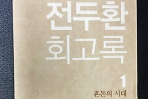 [단독] 전직 대통령 잇단 기소 부담됐나… 文총장, 수사 조율 또 논란