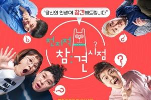 방심위, 세월호 논란 '전참시' 과징금… 최고 제재 수위