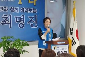 """최명진 민주당 김포시의원 후보 """"건강한 김포만들기에 앞장서겠다"""""""