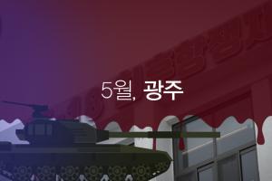 [영상] 1980년 5월 광주, 그날의 기록
