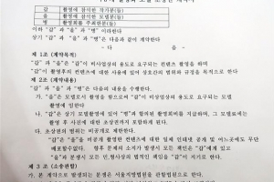 """[단독] 피팅모델 성추행 의혹 스튜디오 대표 """"계약서 13장 외에 결백 증거 또 있다"""""""