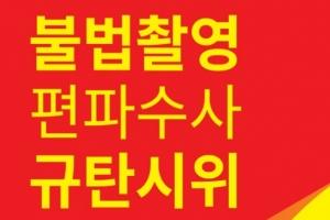 """오늘 서울 혜화역서 '홍대몰카 편파수사' 시위 열린다…""""사법 불평등 규탄"""""""
