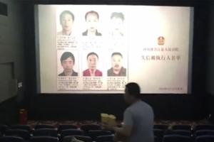 중국 영화관 스크린에 뜬 악성 채무자 신상정보