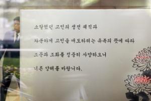'조용하고 간소하게'…구본무 LG 회장 장례, 비공개 가족장으로