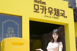동서식품, 전주 한옥마을에 문 연 팝업 '모카우체국'
