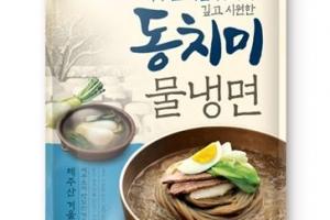 CJ제일제당, 맛집 줄 안 서도… 집에서 '동치미 물냉면'