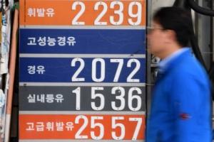 ℓ당 2000원 돌파… 치솟는 기름값