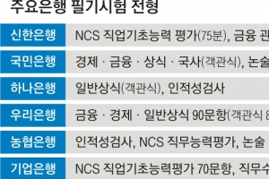 은행원 꿈 이루려면 NCS 공부 꼼꼼히!