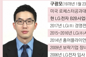 LG 새 사령탑은 불혹의 구광모… 재무·기획 강도 높은 경영수업 받아