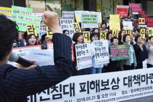 [서울포토] 대진침대 피해보상 대책마련 촉구 기자회견