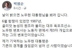 """박원순 """"노무현이 소망하던 세상 이어가자"""""""