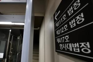 전직 대통령 4명 서는 417호 법정…MB·박근혜 재판 번갈아 열려