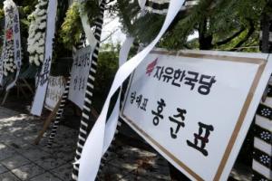 [포토] 노무현 전 대통령 서거 9주기 추도식에 놓인 홍준표 대표 조화