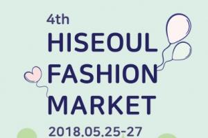 공연과 패션쇼의 만남, '2018 하이서울 패션쇼 in 올림픽공원' 개최