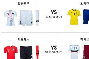 [최병규 기자의 스포츠 잡스] 유니폼 색깔, 그 비밀을 알려주마