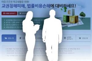 [씨줄날줄] '교권' 보험/황수정 논설위원