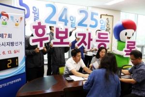 전국지방선거 오늘부터 이틀간 후보자 등록