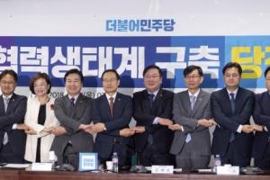 [서울포토] 상생협력생태계 구축 당정협의