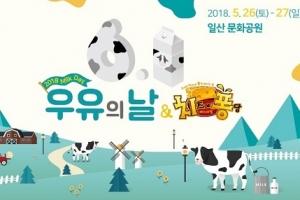 우유자조금관리위원회, '2018 우유의 날·치즈에 퐁당 페스티벌' 개최