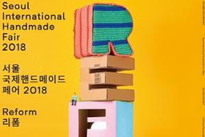 가장 일상적인 핸드메이드 '리폼', 서울국제핸드메이드페어에서 만나요