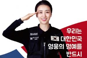 배우 박하선, 국방부 유해발굴감식단 홍보모델에 재능기부