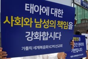 [포토인사이트] 낙태죄 폐지와 유지...'헌재의 결정은?'