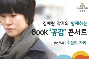 가천대, 28일 김애란 작가 초청 북콘서트